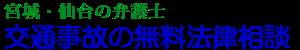 交通事故の法律相談 | 仙台の弁護士 曽我法律事務所