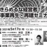 仙台商工会議所セミナー